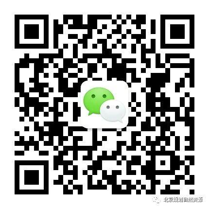 微信公众号:北京规划自然资源