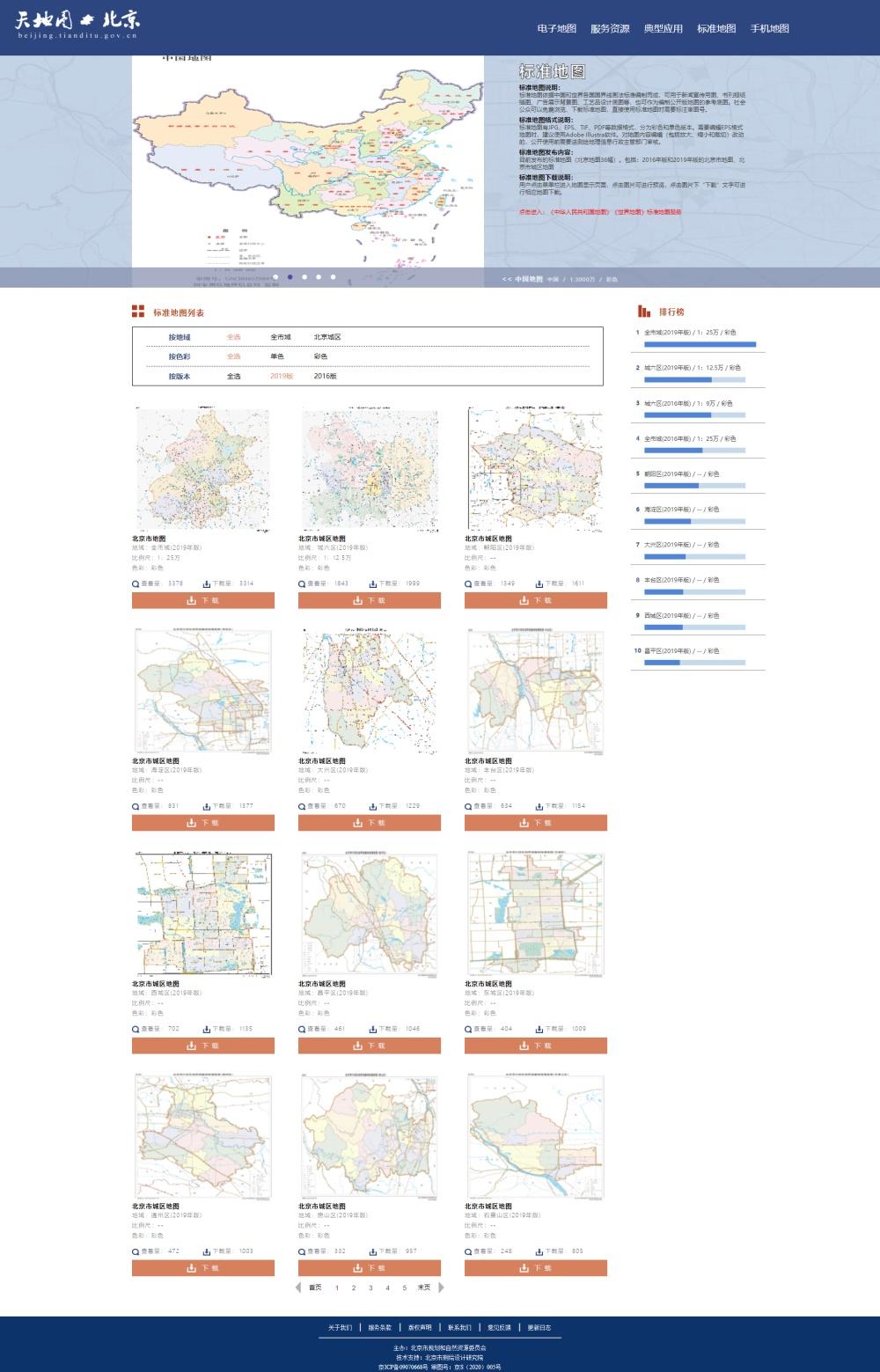 北京市标准地图下载